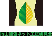 地山補強ネット工法研究会
